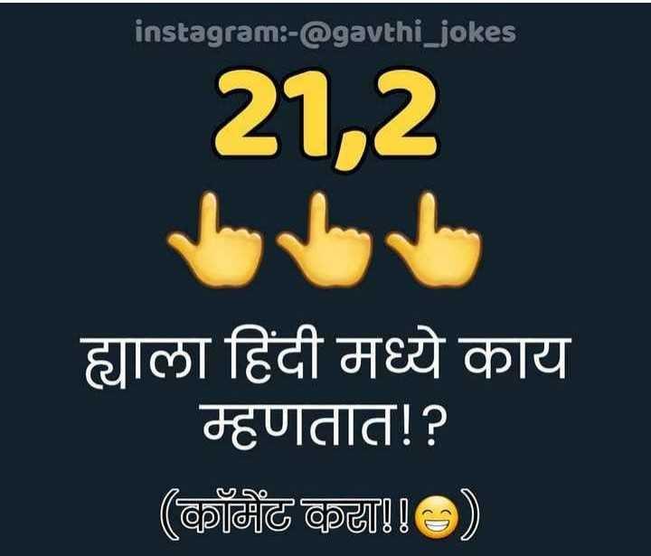 🤘मैत्री - instagram : - @ gavthi _ jokes 212 ह्याला हिंदी मध्ये काय म्हणतात ! ? ( काँठ छा ! 1G ) - ShareChat