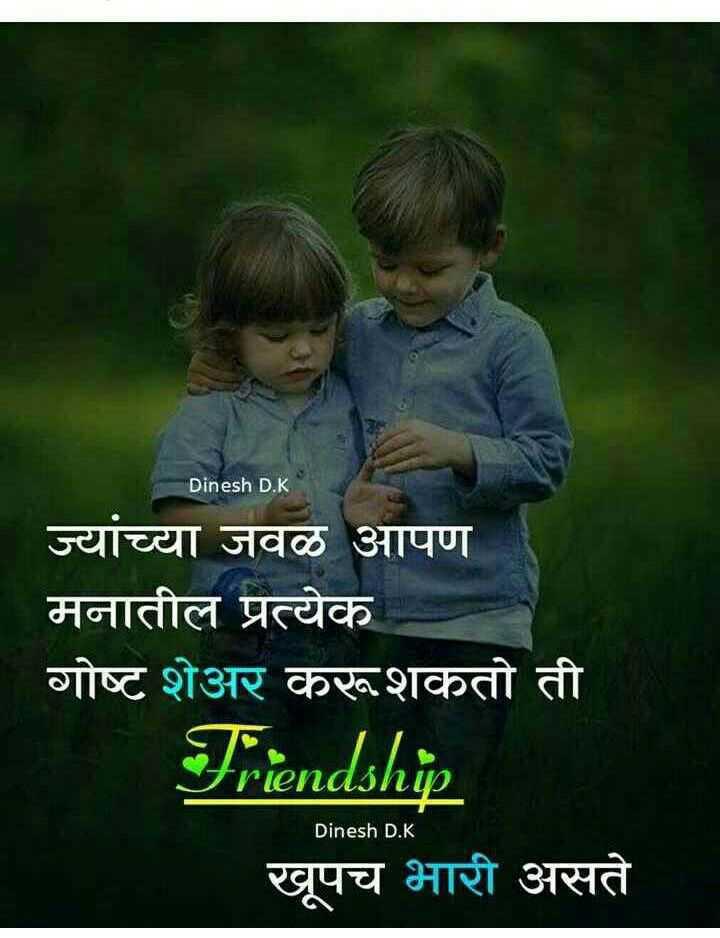 🤘मैत्री - Dinesh D . K ज्यांच्या जवळ आपण मनातील प्रत्येक गोष्ट शेअर करू शकतो ती Friendship खूपच भारी असते Dinesh D . K - ShareChat