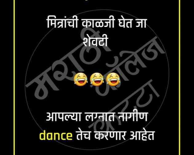 🤘मैत्री - मित्रांची काळजी घेत जा शेवटी आपल्या लग्नात नागीण dance तेच करणार आहेत - ShareChat