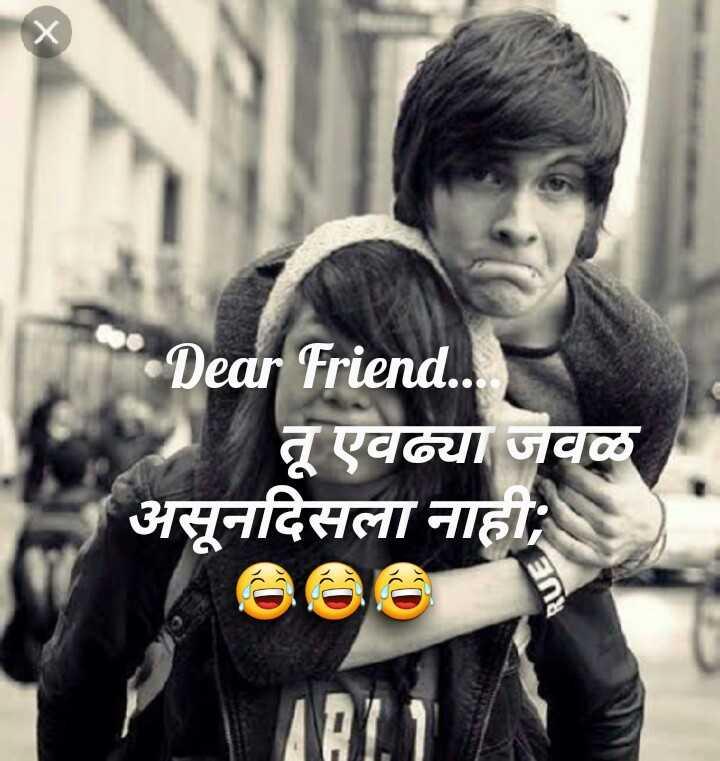 🤘मैत्री - • Dear Friend . . तू एवढ्या जवळ असूनदिसला नाही : PUE । । 2 । । - ShareChat