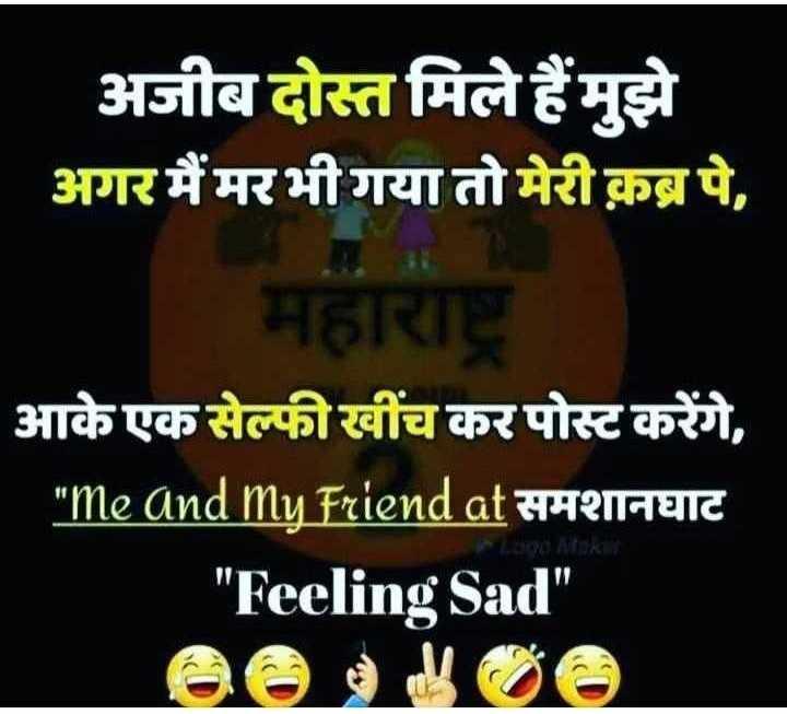 🤘मैत्री - अजीब दोस्त मिले हैं मुझे अगर मैं मर भी गया तो मेरी क़ब्र पे , HERIE आके एक सेल्फी खींच कर पोस्ट करेंगे , Me and My Friend at HARTANIC Feeling Sad ien ImaI - ShareChat