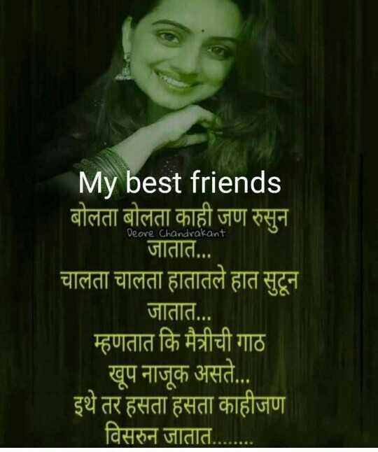 🌹🌹मैत्री 🌹🌹 - Deore Chandrakant My best friends बोलता बोलता काही जण रुसुन । जातात . . . चालता चालता हातातले हात सुटून जातात . . . म्हणतात कि मैत्रीची गाठ खूप नाजूक असते . . . इथे तर हसता हसता काहीजण विसरुन जातात . . - ShareChat