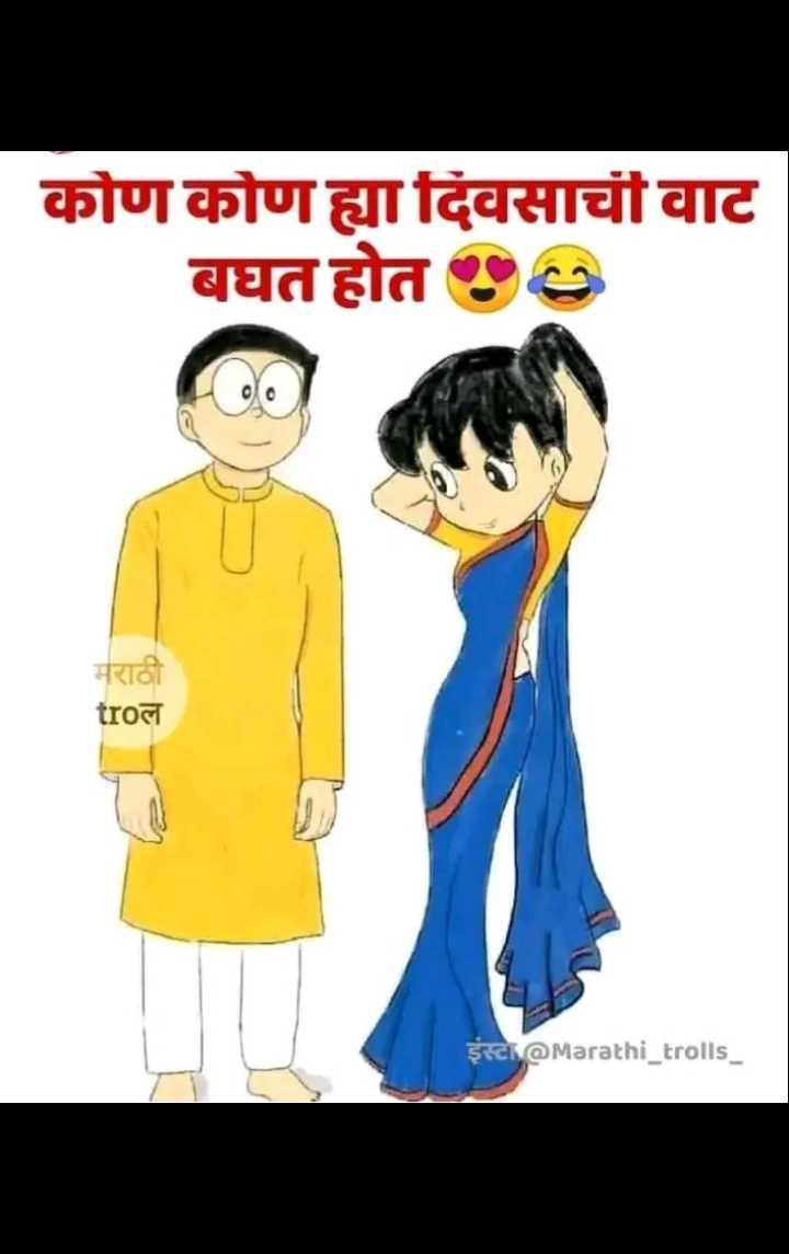 🤘मैत्री - कोण कोण ह्या दिवसाची वाट बघत होत मराठी troल SECI @ Marathi _ trolls _ - ShareChat
