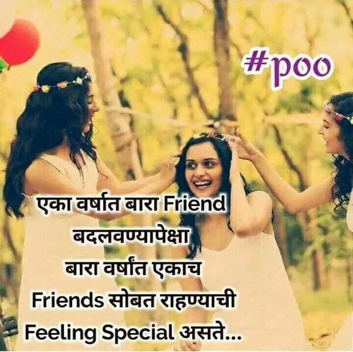 🤘मैत्री - # poo एका वर्षात बारा Friend बदलवण्यापेक्षा बारा वर्षांत एकाच Friends सोबत राहण्याची FeelingSpecial असते . . . - ShareChat