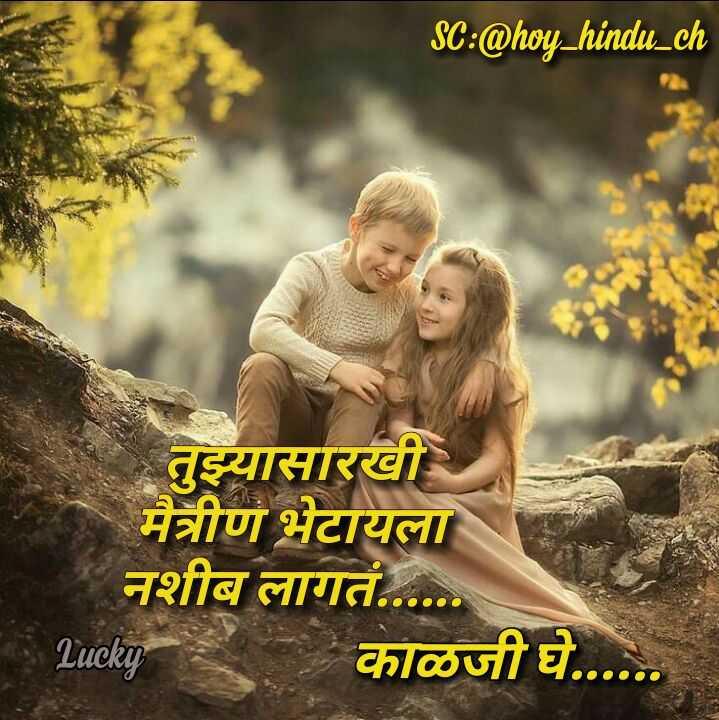 🤘मैत्री - SC : @ hoy _ hindu _ ch तुझ्यासारखी । मैत्रीण भेटायला नशीब लागतं . . . . . . Lucky ' काळजी घे . . . . . . - ShareChat