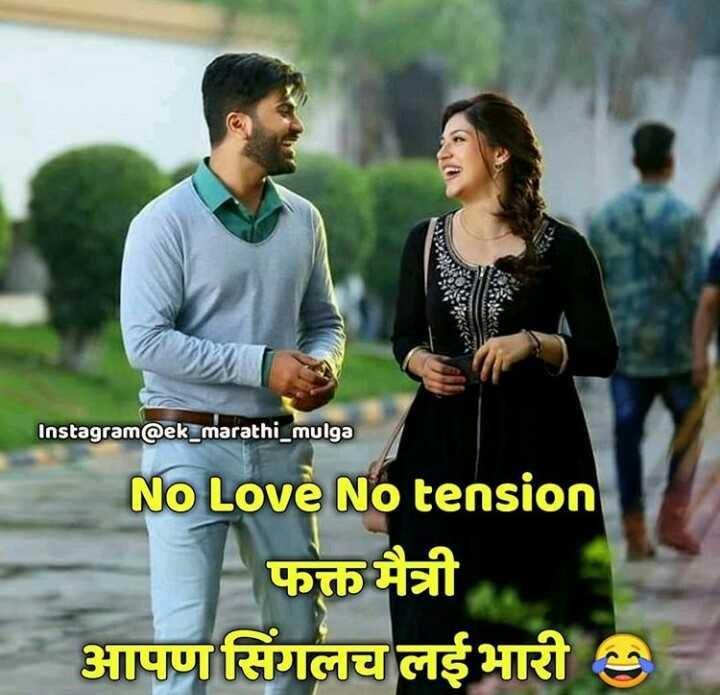 🤘मैत्री - Instagram @ ek _ marathi _ mulga No Love No tension फक्त मैत्री आपण सिंगलच लईभारी ७ - ShareChat