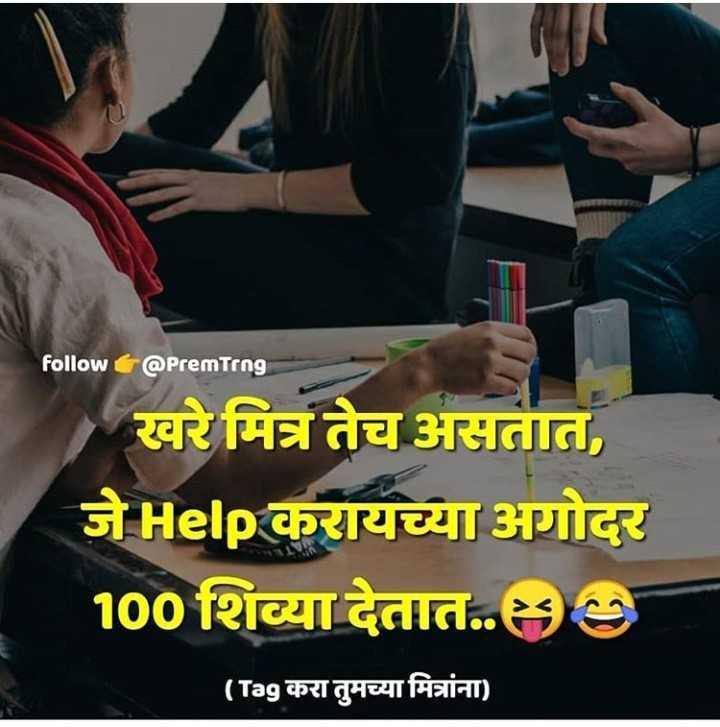 🤘मैत्री - follow @ PremTrng खरे मित्र तेच असतात , जे Help करायच्या अगोदर 100 शिव्या देतात . . ( Tag करा तुमच्या मित्रांना ) - ShareChat