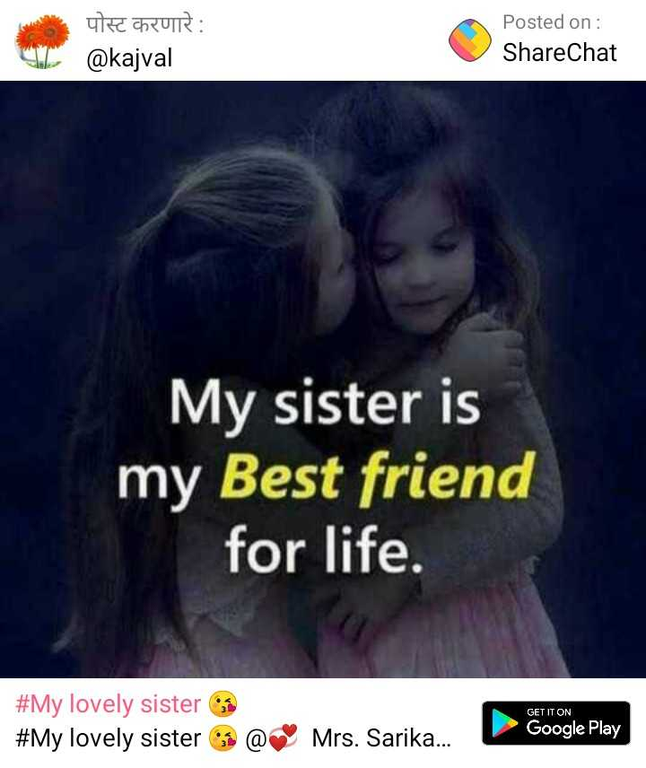 🤘मैत्री - पोस्ट करणारे : @ kajval Posted on : ShareChat My sister is my Best friend for life . GET IT ON # My lovely sister # My lovely sister @ Mrs . Sarika . . Google Play - ShareChat