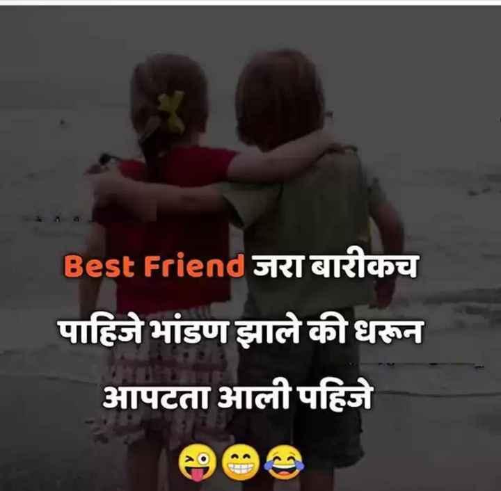मैत्री😘 - Best Friend जरा बारीकच पाहिजे भांडण झाले कीधरून आपटता आली पहिजे - ShareChat