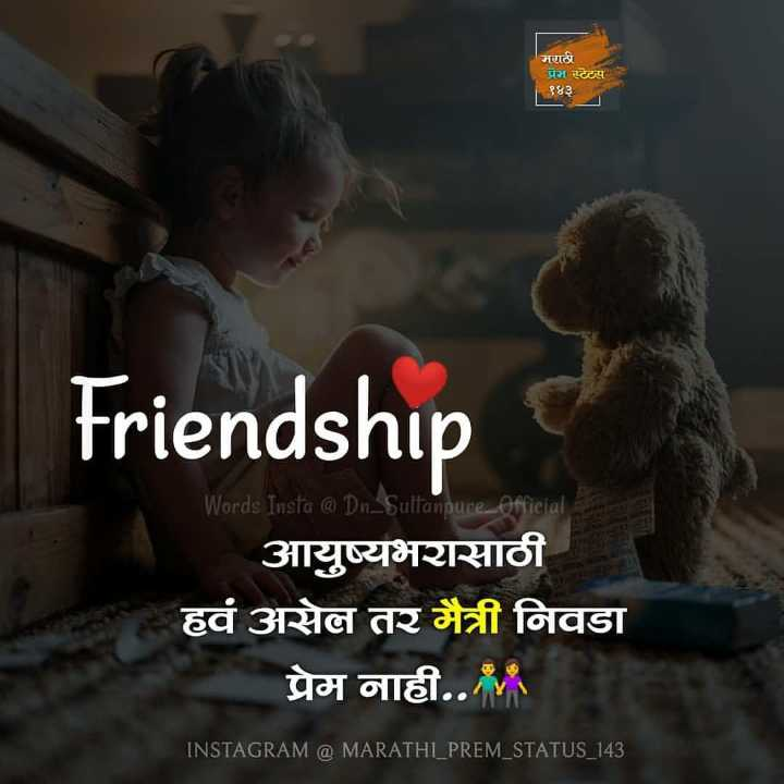 🤘मैत्री - मराठी प्रेम स्टेटस १४३ Friendship Words Insta @ Dr _ Sultanpure _ Official आयुष्यभरासाठी हवं असेल तर मैत्री निवडा प्रेम नाही . . INSTAGRAM @ MARATHI _ PREM _ STATUS _ 143 - ShareChat