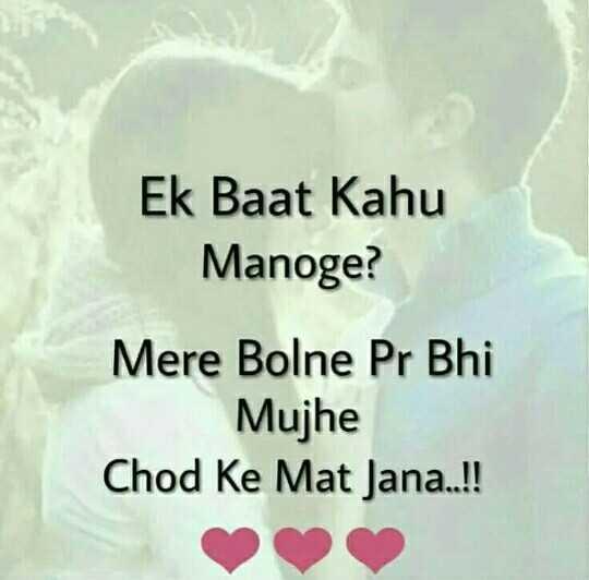 मैरी मोहब्बत - Ek Baat Kahu Manoge ? Mere Bolne Pr Bhi Mujhe Chod Ke Mat Jana . ! ! - ShareChat