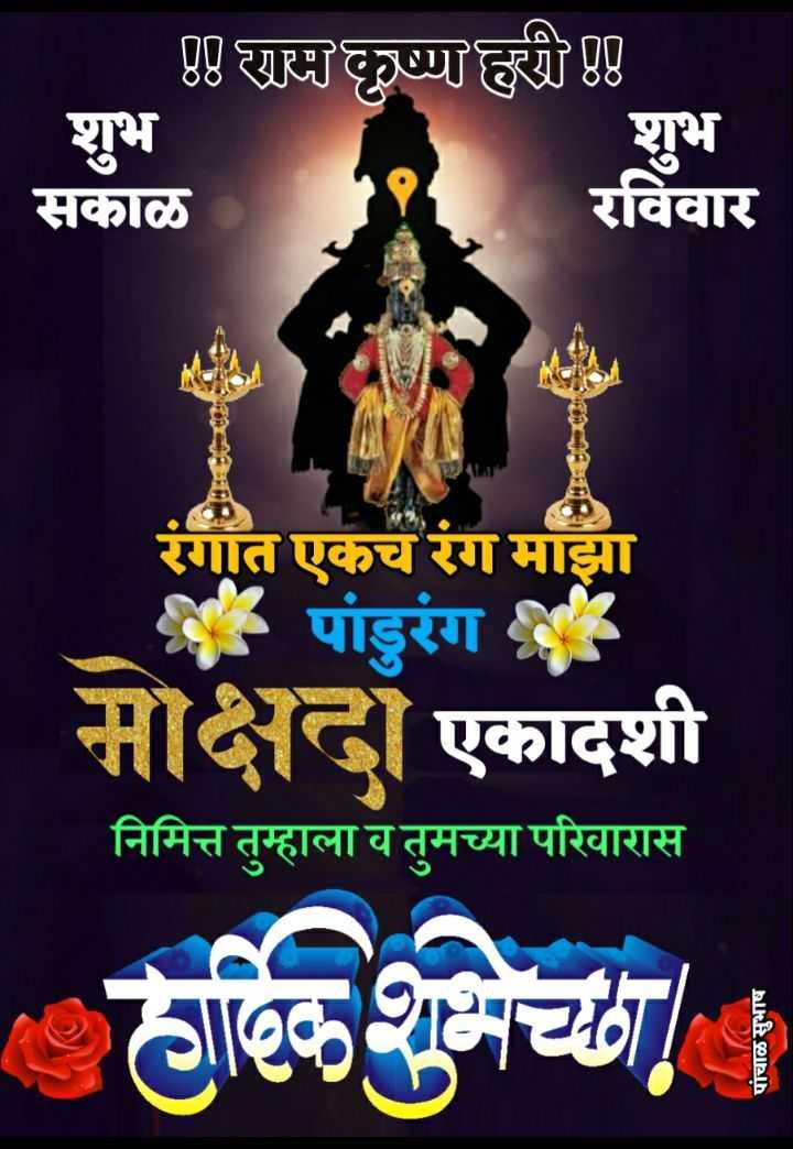 💐मोक्षदा/शुक्ल एकादशी - ४४ राम कृष्ण हरी 88 शुभ सकाळ रविवार रंगात एकच रंग माझा पांडुरंग मोक्षदा एकादशी निमित्त तुम्हाला व तुमच्या परिवारास पांचाळ सुभाष - ShareChat