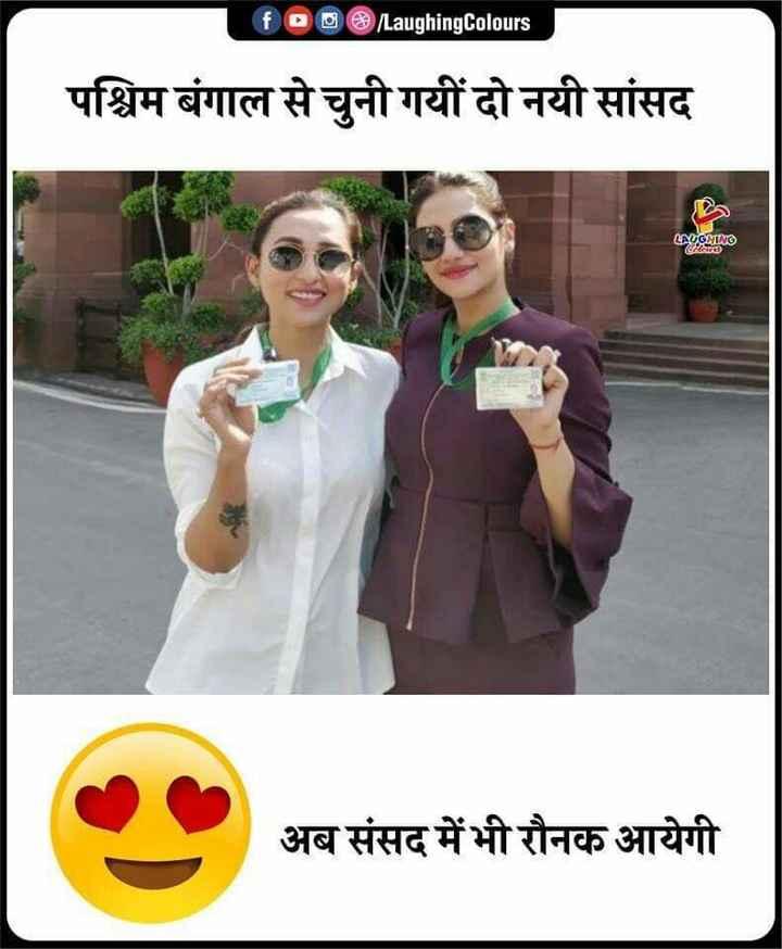 📣मोदींचे मंत्रीमंडळ - Laughing Colours पश्चिम बंगाल से चुनी गयीं दो नयी सांसद LAUGHTING अब संसद में भी रौनक आयेगी - ShareChat