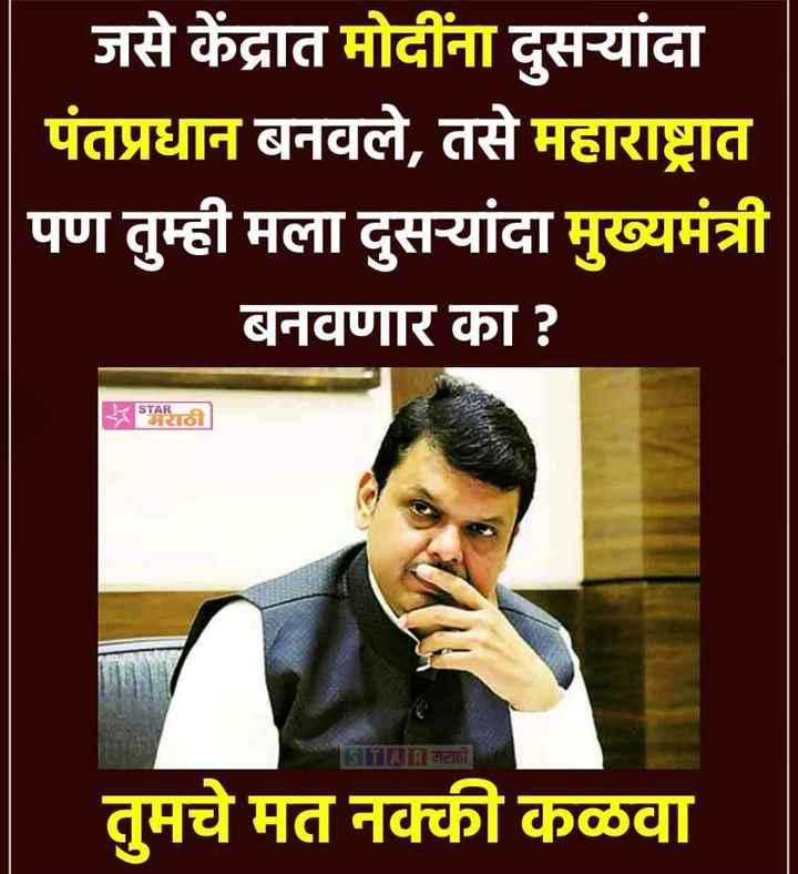 📣मोदींचे मंत्रीमंडळ - जसे केंद्रात मोदींना दुस - यांदा पंतप्रधान बनवले , तसे महाराष्ट्रात पण तुम्ही मला दुस - यांदा मुख्यमंत्री बनवणार का ? STARIA STAR HOT तुमचे मत नक्की कळवा - ShareChat