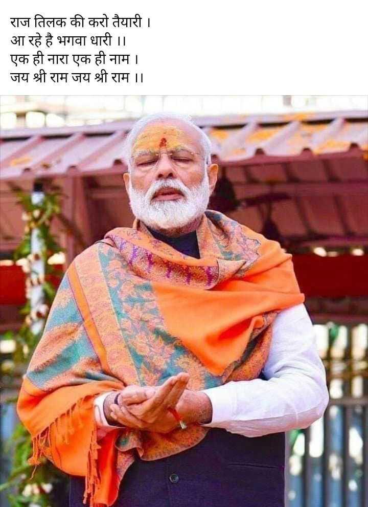 💐 मोदी जी की विजय -   राज तिलक की करो तैयारी । आ रहे है भगवा धारी । । एक ही नारा एक ही नाम । जय श्री राम जय श्री राम । । - ShareChat