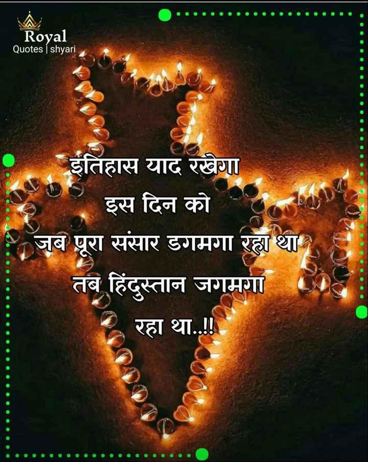 👍 मोदी फैन क्लब - . . . . . . . . . . . . . . . . . . . . . Royal Quotes í shyari . . . . . . . . . . . . . . . . . . . . इतिहास याद रखेगा इस दिन को जब पूरा संसार डगमगा रहा था । तब हिंदुस्तान जगमगा रहा था . . ! ! - ShareChat