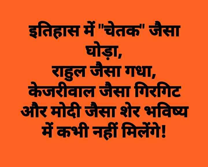 👍 मोदी फैन क्लब - इतिहास में चेतक जैसा घोड़ा , राहुल जैसा , केजरीवाल जैसा गिरगिट और मोदी जैसा शेर भविष्य में कभी नहीं मिलेंगे ! - ShareChat