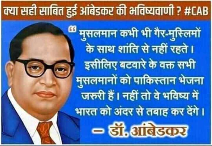 👍 मोदी फैन क्लब - क्या सही साबित हुई आंबेडकर की भविष्यवाणी ? # CABI मुसलमान कभी भी गैर - मुस्लिमों के साथ शांति से नहीं रहते । इसीलिए बटवारे के वक्त सभी मुसलमानों को पाकिस्तान भेजना जरुरी हैं । नहीं तो वे भविष्य में भारत को अंदर से तबाह कर देंगे । - डॉ . आंबेडकर - ShareChat