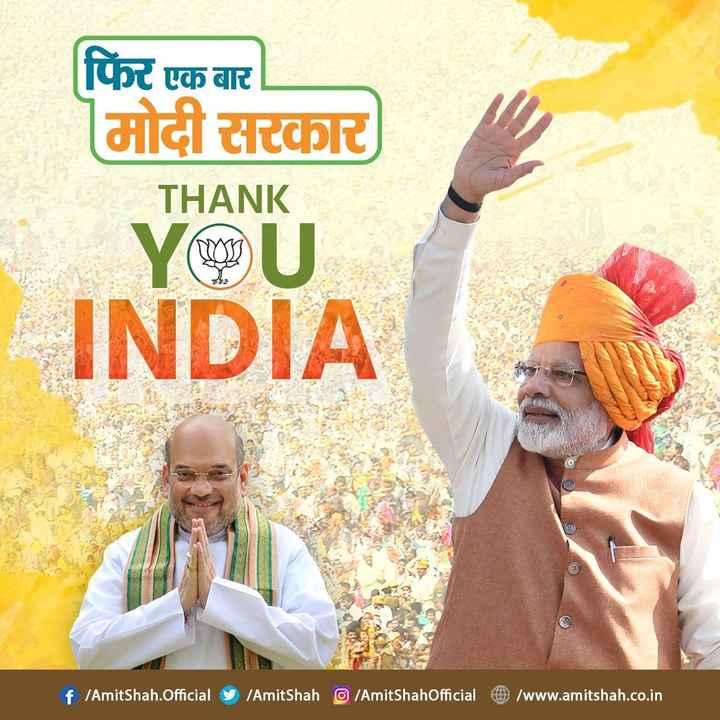 👉मोदी सरकार - फिर एक बार मोदी सरकार THANK YOU INDIA f / AmitShah . Official 9 / AmitShah @ / AmitShahOfficial @ / www . amitshah . co . in - ShareChat