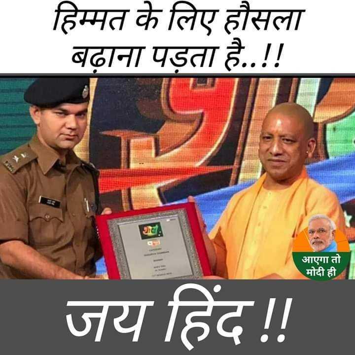 👉मोदी सरकार - हिम्मत के लिए हौसला बढ़ाना पड़ता है . . ! ! आएगा तो मोदी ही जय हिंद ! ! - ShareChat