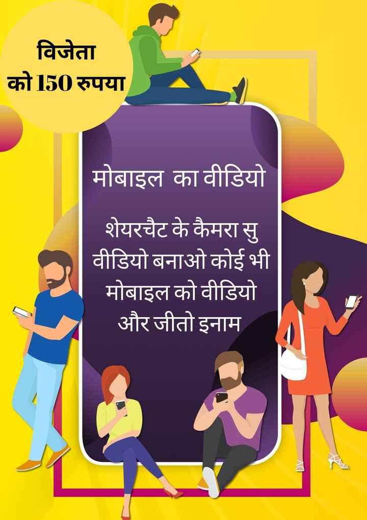 मोबाइल का वीडियो📱 - विजेता को 150 रुपया मोबाइल का वीडियो शेयरचैट के कैमरा सु वीडियो बनाओ कोई भी मोबाइल को वीडियो और जीतो इनाम - ShareChat