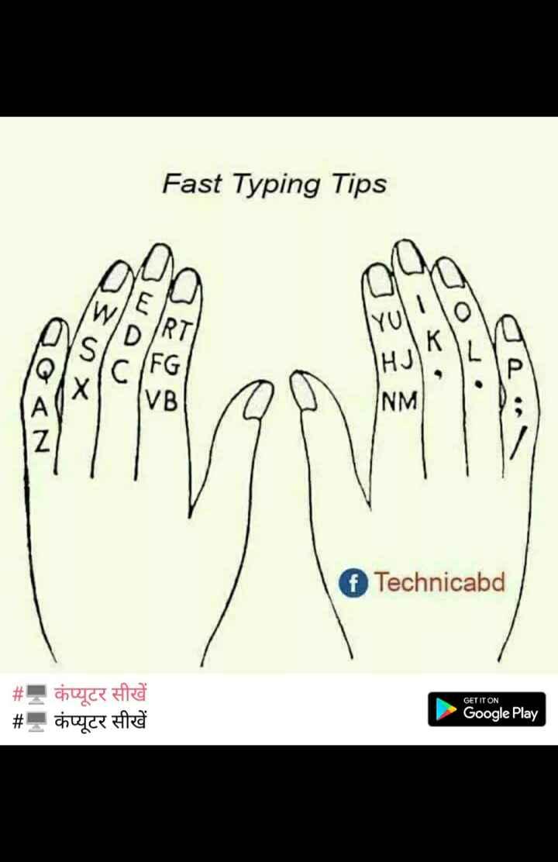📱 मोबाइल/कंप्यूटर ट्रिक्स - Fast Typing Tips xusu Yuli Technicabd GET IT ON # cuyc Hd # chuca Google Play - ShareChat