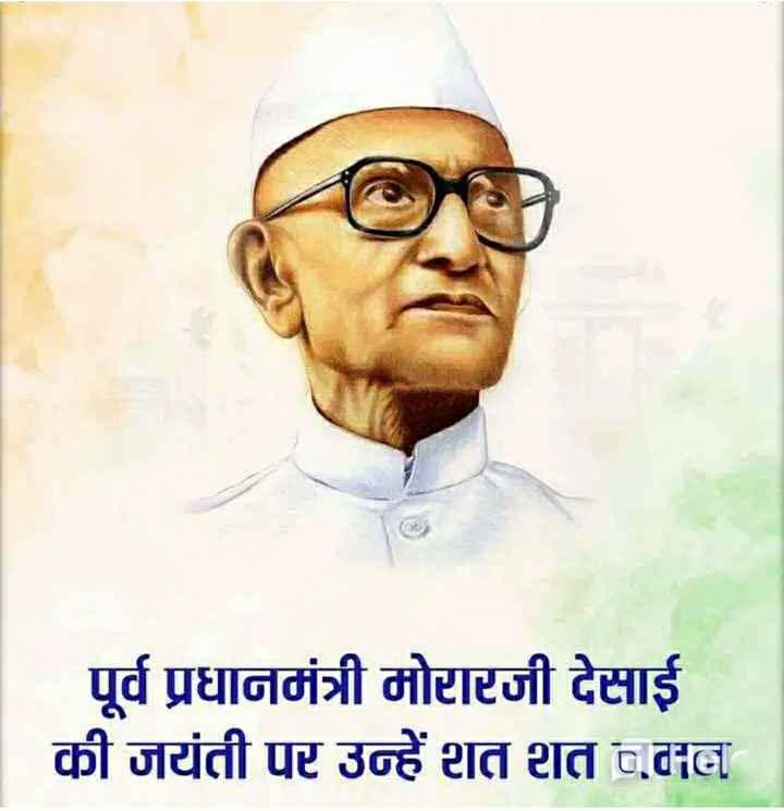 💐मोरारजी देसाई जयंती - पूर्व प्रधानमंत्री मोरारजी देसाई की जयंती पर उन्हें शत शत नमन - ShareChat