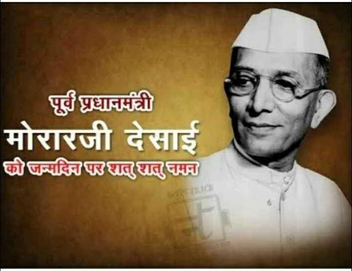 💐मोरारजी देसाई जयंती - पूर्व प्रधानमंत्री मोरारजी देसाई को जन्मदिन पर शत शत नमन - ShareChat