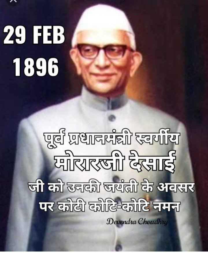 💐मोरारजी देसाई जयंती - 29 FEB 1896 पूर्व प्रधानमंत्री स्वर्गीय मोरारजी देसाई जी को उनकी जयंती के अवसर पर कोटी कोटि - कोटि नमन Devendra Choudhry - ShareChat