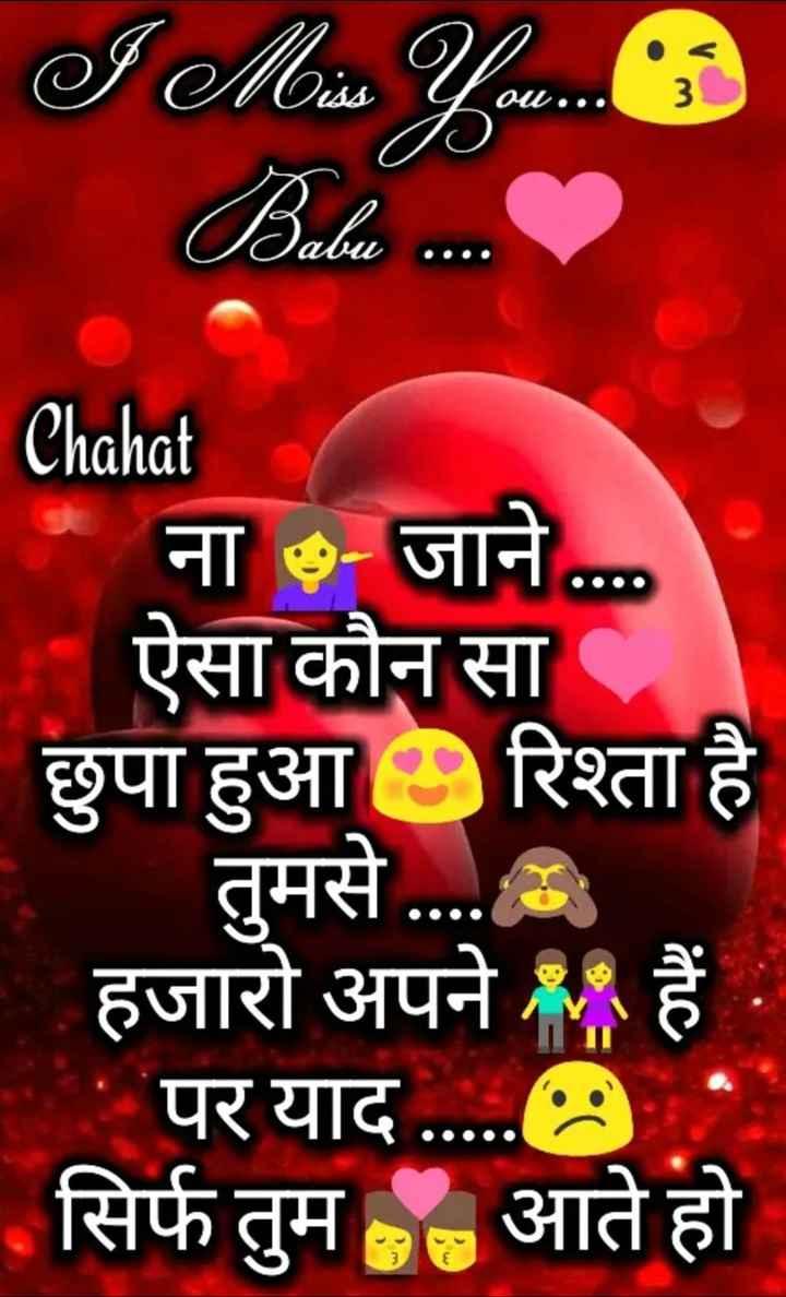 💓 मोहब्बत दिल से - 3 AMIN I Miss You . . . Bala . . . . . . Chahat ना ७ - जाने . . . . ऐसा कौन सा छुपा हुआ रिश्ता है तुमसे . . . . हजारो अपने २९ हैं पर याद . . . . . . सिर्फ तुम आते हो - ShareChat