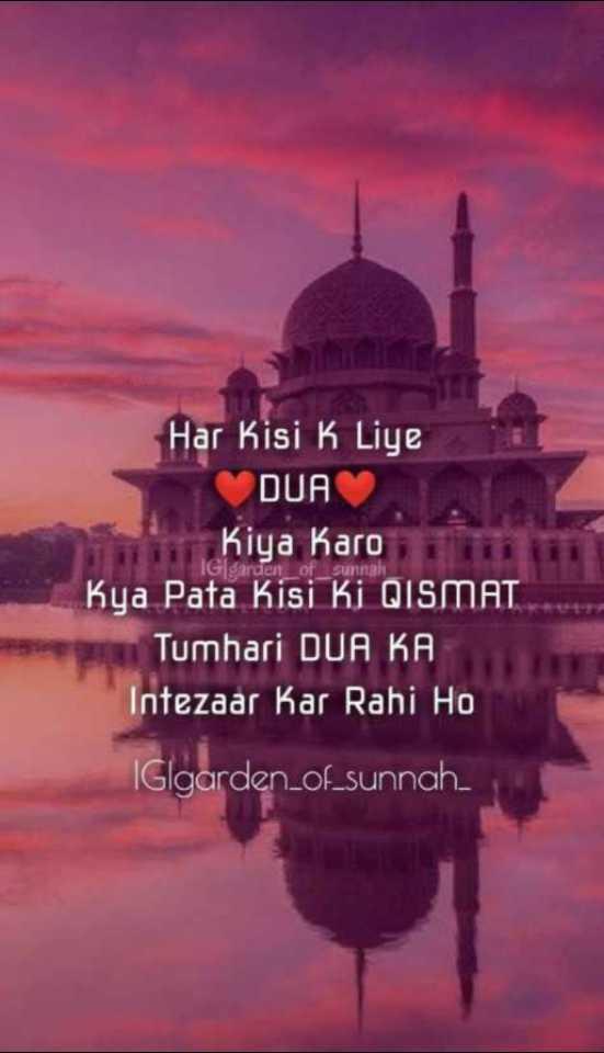 💓 मोहब्बत दिल से - Har Kisi K Liye DUA Kiya Karo Kya Pata Kisi Ki QISMAT Tumhari DUA KA Intezaar Kar Rahi Ho Garder IGlgarden _ of _ sunnah _ - ShareChat