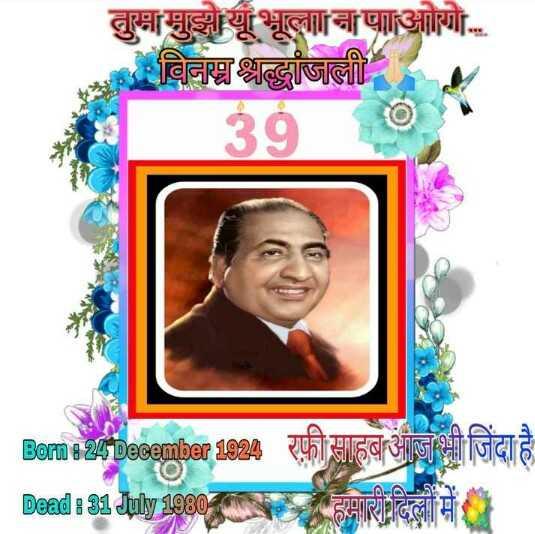 💐मोहम्मद रफी स्मृतीदिवस - तुझाबुझेयूभूलक्षाखाण . . . डिवाश्चाद्धांजली Born : 24 December 1924 Dead : 31 July 1980 यी दिल्ली में - ShareChat