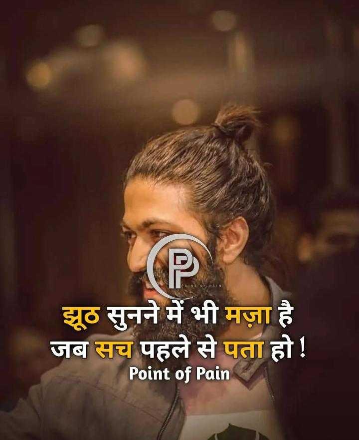 🏘 म्हारो राजस्थान🙏 - झूठ सुनने में भी मज़ा है जब सच पहले से पता हो ! Point of Pain - ShareChat