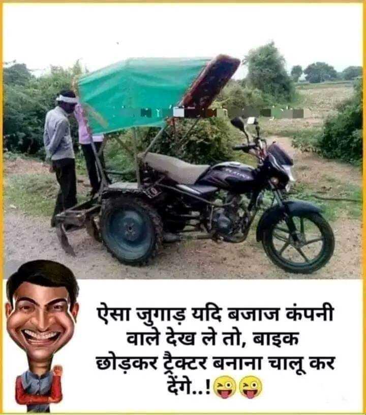 🏘 म्हारो राजस्थान🙏 - ऐसा जुगाड़ यदि बजाज कंपनी वाले देख ले तो , बाइक छोड़कर ट्रैक्टर बनाना चालू कर देंगे . . ! - ShareChat