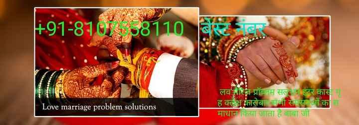 म्हारो गॉव - + 91 - 8761158110 Love marriage problem solutions लवन प्रॉब्लम सलूशन इंटर कासग ह का कारोबार सभी समस्याओं का स माधान किया जाता है बाबा जी - ShareChat