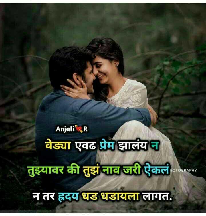 😍याड लागलं - Anjali ' R वेड्या एवढ प्रेम झालंय न तुझ्यावर की तुझं नाव जरी ऐकलं OTOGRAPHY न तर ह्रदय धड धडायला लागत . - ShareChat