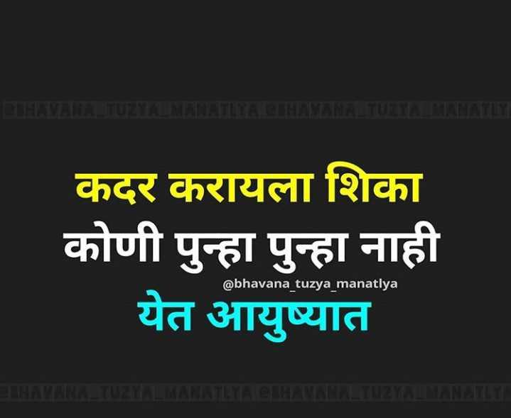 😍याड लागलं - कदर करायला शिका कोणी पुन्हा पुन्हा नाही येत आयुष्यात @ bhavana tuzya manatlya - ShareChat