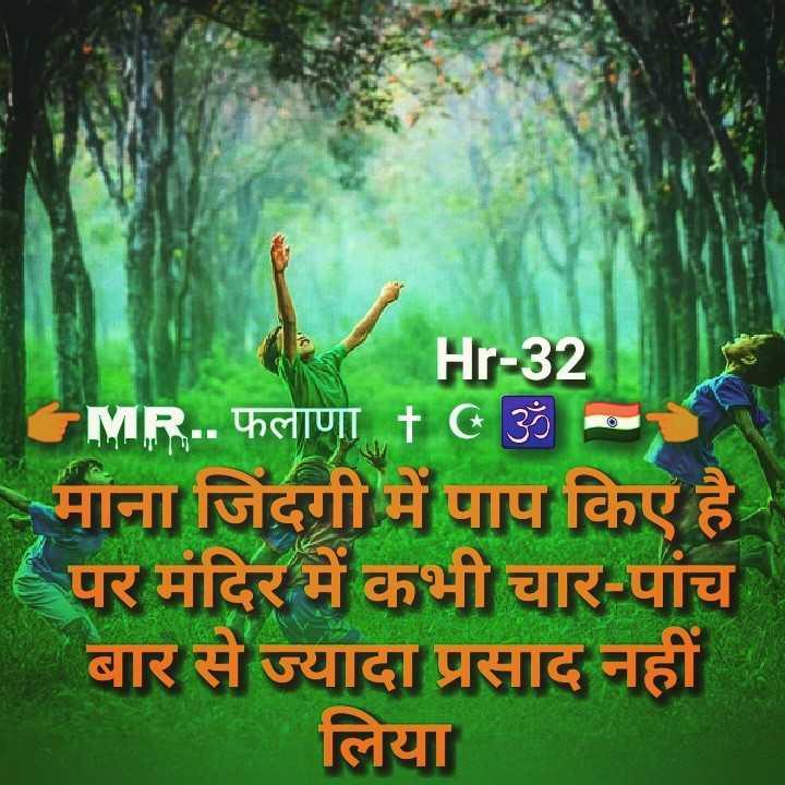 👫 यादगार लम्हा - Hr - 32 MR . . फलाणा + C ॐ . मांना जिंदगी में पाप किए है । पर मंदिर में कभी चार - पांच बार से ज्यादा प्रसाद नहीं लिया - ShareChat