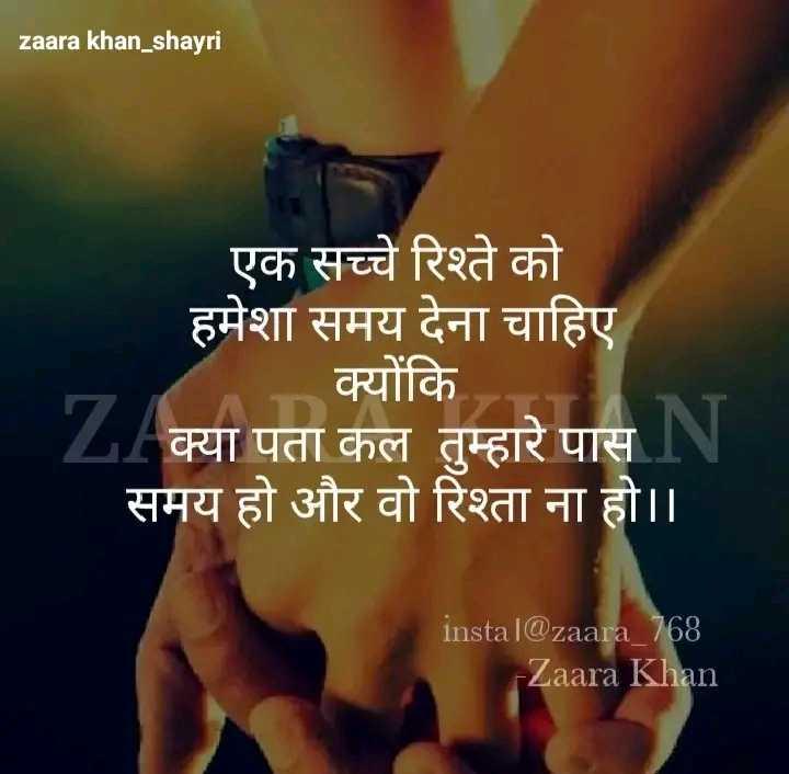 😃 यादें दशक की - zaara khan _ shayri । एक सच्चे रिश्ते को हमेशा समय देना चाहिए क्योंकि L क्या पता कल तुम्हारे पास N समय हो और वो रिश्ता ना हो । । instal @ zaara _ 768 Zaara Khan - ShareChat