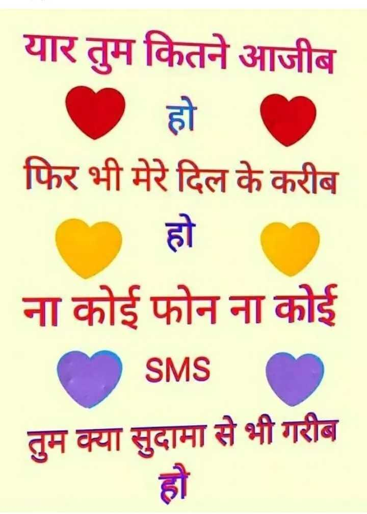 यारी दोस्ती - | यार तुम कितने आजीब फिर भी मेरे दिल के करीब ना कोई फोन ना कोई SMS तुम क्या सुदामा से भी गरीब - ShareChat