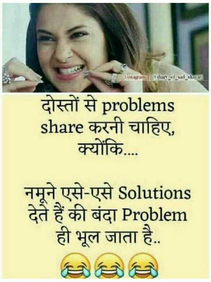 यारी दोस्ती - Instagram dlar of sad shayari दोस्तों से problems share करनी चाहिए , क्योंकि . . . . नमूने एसे - एसे Solutions देते हैं की बंदा Problem ही भूल जाता है . . - ShareChat