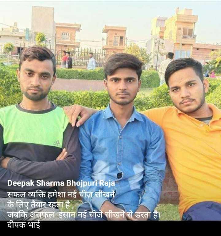 यारों की यारी - Deepak Sharma Bhojpuri Raja सफल व्यक्ति हमेशा नई चीज़ सीखने के लिए तैयार रहता है , जबकि असफल इंसान नई चीजे सीखने से डरता है । दीपक भाई - ShareChat