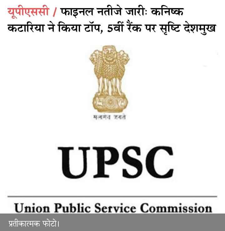 🔖 यूपीएससी रिजल्ट 2019 - यूपीएससी / फाइनल नतीजे जारीः कनिष्क कटारिया ने किया टॉप , 5वीं रैंक पर सृष्टि देशमुख मत्यमेव जयते UPSC Union Public Service Commission । प्रतीकात्मक फोटो । - ShareChat