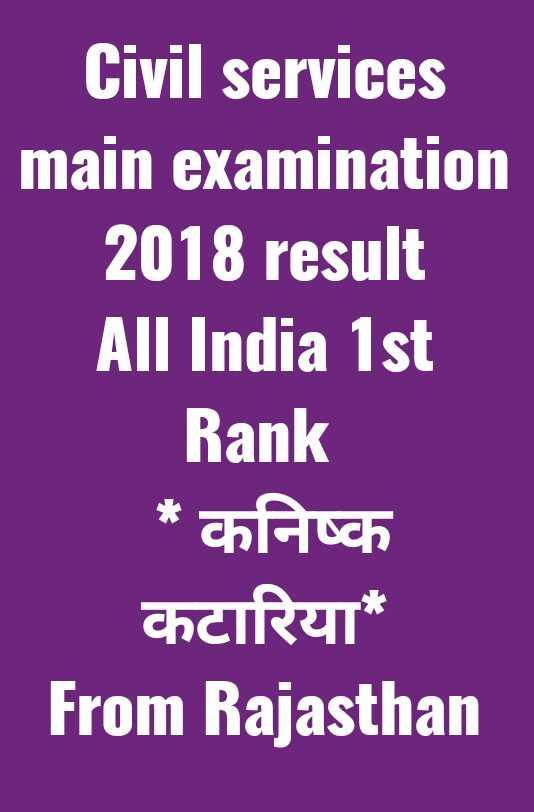 🔖 यूपीएससी रिजल्ट 2019 - Civil services main examination 2018 result All India 1st Rank * कनिष्क कटारिया * From Rajasthan - ShareChat