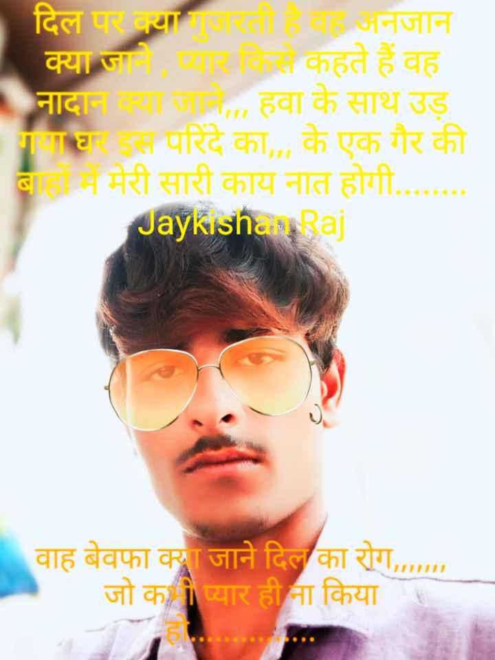 ये रिश्ता क्या कहलाता है - दिल पक्या गुजरती है वह अनजान क्या जाने , प्यार किसे कहते हैं वह नादान क्या जाने , . , हवा के साथ उड़ गया घर इस परिंदे का , , , के एक गैर की बाहों में मेरी सारी काय नात होगी . . . . . . . . Jaykisha Raj वाह बेवफा क्या जाने दिल का रोग , . . . जो की प्यार ही ना किया - ShareChat