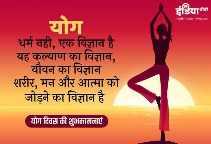 🔖योग शिक्षण - इंडियाटीवी hindi . indiatvnews . com ग धर्म नही , एक विज्ञान है । यह कल्याण का विज्ञान ,   यौवन का विज्ञान शरीर , मन और आत्मा को जोड़ने का विज्ञान है । योग दिवस की शुभकामनाएं - ShareChat