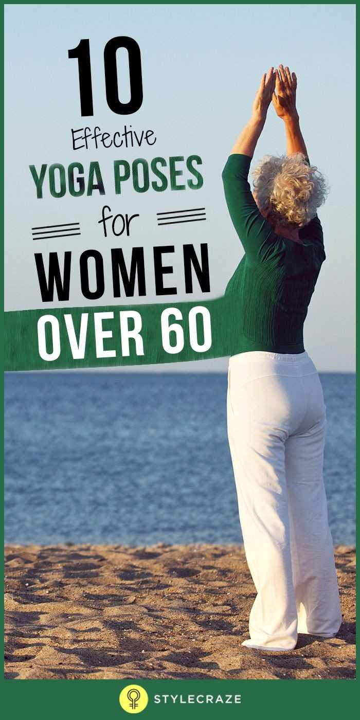 योगा - 10 Effective YOGA POSES = for = WOMEN OVER 60 2 STYLECRAZE - ShareChat