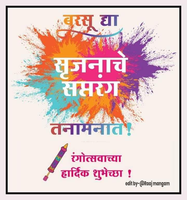 रंगपंचमीच्या हार्दिक शुभेच्छा बँनर - बरसू या सृजनाचे HD - तनामनांत गोत्सवाच्या हार्दिक शुभेच्छा ! edit by - @ Raaj mangam - ShareChat