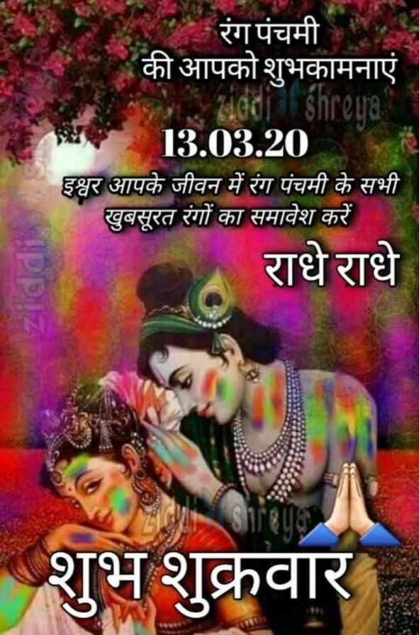 🤗रंग पंचमी - रंगपंचमी के की आपको शुभकामनाएं 13 . 03 . 20 इश्वर आपके जीवन में रंग पंचमी के सभी खुबसूरत रंगों का समावेश करें राधे राधे - शुभ शुक्रवार - ShareChat
