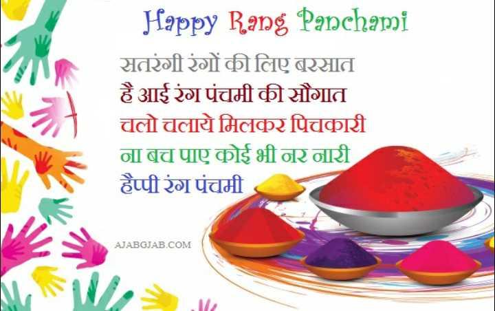🤗रंग पंचमी - Happy Rang Panchami सतरंगी रंगों की लिए बरसात है आईरंगपंचमी कीसौगात चलो चलाये मिलकर पिचकारी ना बच पाए कोई भी नर नारी हैप्पीरंगपंचमी AJABGJAB . COM - ShareChat
